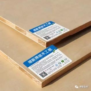 E0级继新木工板-001